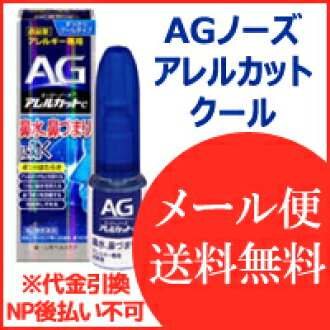 Uh, it is 30 ml of G nose allele cut C cool AG nose air spray ※The pharmaceutical products which are targeted for the self-medication taxation system