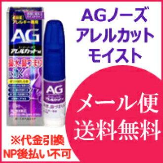 AG 过敏性鼻炎专用鼻塞喷剂 M 滋润保湿型 15ml