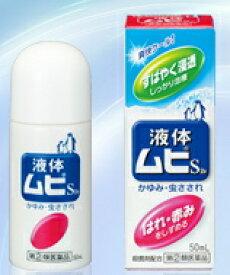【第(2)類医薬品】【池田模範堂】 液体ムヒS 50ml