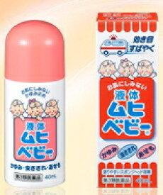 【第3類医薬品】【あす楽対応】【池田模範堂】液体ムヒベビー 40ml