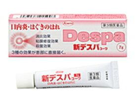 【第3類医薬品】【興和】新デスパコーワ【第3類医薬品】7g