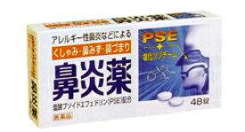【第(2)類医薬品】 鼻炎薬 A 「クニヒロ」 48錠 (PTP包装) 【皇漢堂】