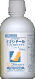 【第3類医薬品】【大洋製薬】オキシドール (過酸化水素) 100ml【第3類医薬品】液剤