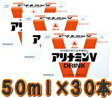 【送料無料!! まとめ割!!】 アリナミンV 50ml×30