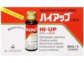 【第3類医薬品】ハイアップ内服液30ml×5本 【第一三共ヘルスケア】