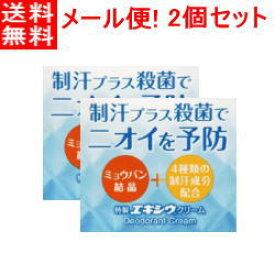 【メール便送料無料!2個セット!】特製エキシウクリーム 30g×2個 効果長持ちクリームタイプ【医薬部外品】