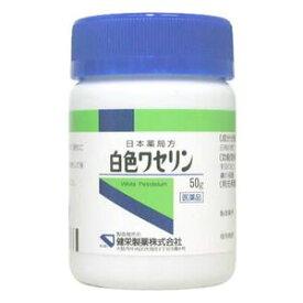 【第3類医薬品】【ケンエー】 白色ワセリン50g 【第3類医薬品】軟膏剤