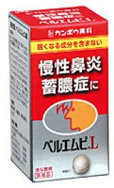 【第2類医薬品】クラシエ 【カネボウ】 ベルエムピL錠 192錠  錠剤【P25Apr15】