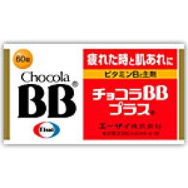 【第3類医薬品】チョコラBBプラス120錠【第3類医薬品】 エーザイ