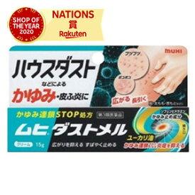 【第3類医薬品】【池田模範堂】ムヒダストメル 15g