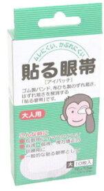 【大洋製薬】貼る眼帯 大人用 10枚