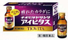 【第3類医薬品】【大鵬薬品】チオビタドリンク アイビタスブルーベリー風味 100ml×10本 液剤