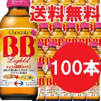100 ml of チョコラ BB light 2 *100 (50 *2 case)