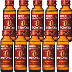 【大正製薬】カフェイン180カロリーゼロ50ml*10本セット