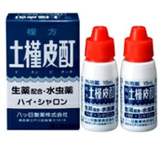高沙倫(複方土槿皮酊)15ml*2本入(fukuhodokimpichinki、fukuhodokimpichinki土槿皮酊)