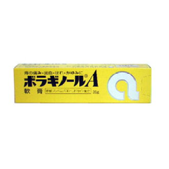 boraginoru A軟膏20g塗擦劑