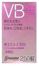 【第3類医薬品】新エバユース B26【250錠】【第3類医薬品】 錠剤
