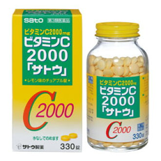 "330 tablets of SATO PHARMACEUTICAL vitamins C2000 ""sugar"""