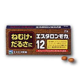 【第3類医薬品】【エスエス製薬】 エスタロンモカ1220錠【第3類医薬品】