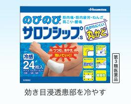 【第3類医薬品】大特価! のびのびサロンシップS 冷感 24枚【第3類医薬品】 貼付剤【P25Apr15】