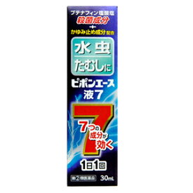 【第(2)類医薬品】【あす楽対応!】ピポンエース液7 水虫液 30ml 使用期限:2020年5月