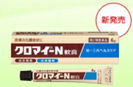 【第2類医薬品】【あす楽対応】【第一三共】 クロマイ N 軟膏 6g
