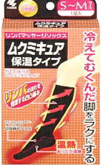 Kobayashi Pharmaceutical Co., Ltd. lymph massage socks swelling cure thermal insulation type S - M