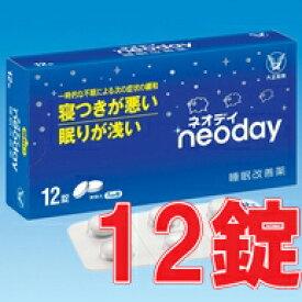 【第(2)類医薬品】【大正製薬】睡眠改善薬 ネオデイ (ネオディ) 12錠 【錠剤】