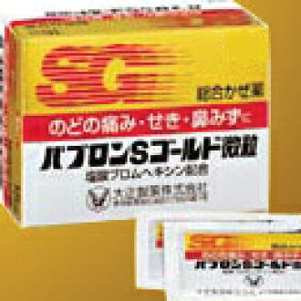 Pavulon S gold fine grain ten powders ※The product which is targeted for the self-medication taxation system