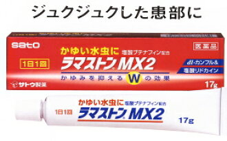 Sugar medicine manufacture llama stone MX2 17 g ointment SATO PHARMACEUTICAL ※The product which is targeted for the self-medication taxation system