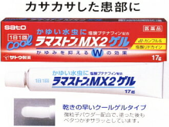 Sugar medicine manufacture llama stone MX2 gel 17 g ointment ※The product which is targeted for the self-medication taxation system