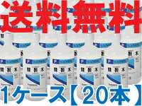 【第3類医薬品】【送料無料!】 精製水 [P] 500ml*20本セット 【健栄製薬 ケンエー】【第3類医薬品】 ※同梱不可