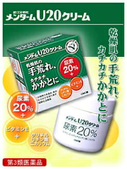 Men term U20 cream (cream U20) 90 g liniment