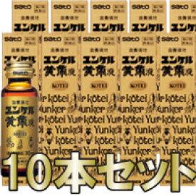 【第2類医薬品】【佐藤製薬】ユンケル黄帝液 (ユンケル ドリンク) 30ml*10本セット【バラ】 液剤