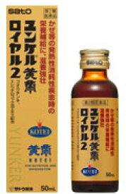 【第2類医薬品】佐藤製薬ユンケル黄帝ロイヤル2 50ml 液剤