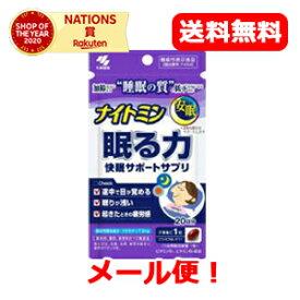 【小林製薬】【メール便!送料無料】ナイトミン 眠る力(20粒)快眠サポートサプリ