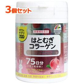 【3個セット】【ユニマットリケン】おやつにサプリZOOはとむぎコラーゲン 150粒×3個セット