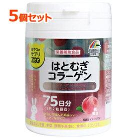 【5個セット】【ユニマットリケン】おやつにサプリZOOはとむぎコラーゲン 150粒×5個セット