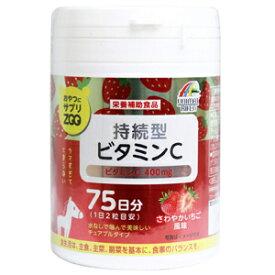 【ユニマットリケン】おやつにサプリZOO持続型ビタミンC 150粒 【栄養補助食品】持続型ビタミンC