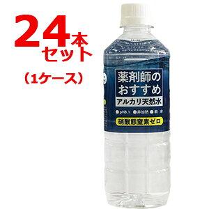 薬剤師のおすすめ アルカリ天然水 500mL×24本入り 【1ケース】