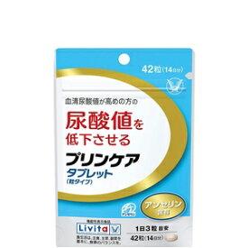 【大正製薬】 プリンケアタブレット42粒  Livita リビタ 機能性表示食品
