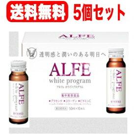 【大正製薬】【5個セット!】【送料無料!】アルフェ ホワイトプログラム (50ml×10本)×5個セット