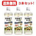 【送料無料!3本セット!】【日清オイリオグループ】MCTオイル900g(ペットボトルパッケージ!)