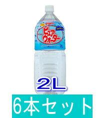 【ピジョン】 ピュアウォーター2L×6本(1ケース)【P25Apr15】