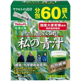 キリンヤクルトネクストステージ 私の青汁 60袋【分包 60包】