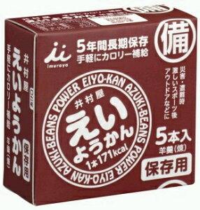 全品3%OFFクーポン! 12/5 23:59まで【井村屋】えいようかん5年間長期保存保存用60gX5本