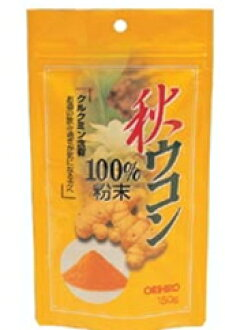 150 g of autumn Termeric powder 100%