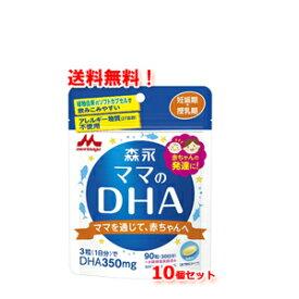 【送料無料!10個セット!】森永ママのDHA90粒×10個【約30日分】【森永乳業】
