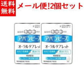 【メール便!送料無料!2個セット!】【わかもと製薬】アバンビーズオーラルタブレット21粒×2個