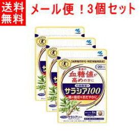 【送料無料!メール便!3個セット!】【小林製薬】サラシア100 60粒×3個 【特定保健用食品】